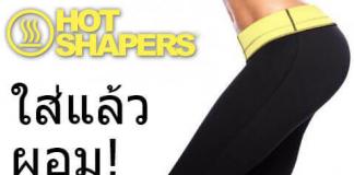 Hot shapers - ราคา - รีวิว - คือ - pantip - ขายที่ไหน - ดีไหม
