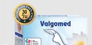 Valgomed - ราคา - รีวิว - คือ - pantip - ขายที่ไหน - ดีไหม
