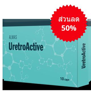 Uretroactive - รีวิว - pantip - พันทิปUretroactive - ราคา - รีวิว - คือ - pantip - ขายที่ไหน - ดีไหม