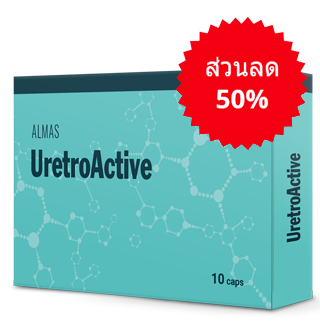 Uretroactive - วิธีใช้ - คือ - ดีไหม
