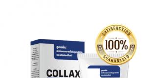 Collax - ราคา - รีวิว - คือ - pantip - ขายที่ไหน - ดีไหม