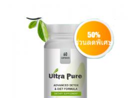 Ultra Pure - ราคา - รีวิว - คือ - pantip - ขายที่ไหน - ดีไหม