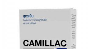 Camillac - คือ - pantip - ขายที่ไหน - ดีไหม - ราคา - รีวิว